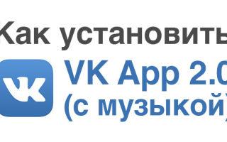 Как вернуть старую версию ВКонтакте на iPhone (iOS)