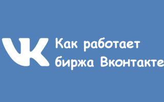 """Лучшие биржы в """"ВКонтакте"""""""