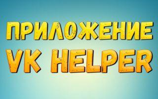 Обзор расширения VK Helper для браузера