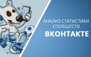 Быстрый способ узнать самого активного участника группы ВКонтакте