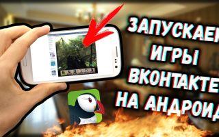 Как узнавать о новых играх на Андроид во ВКонтакте первым
