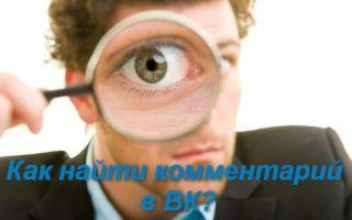 """Быстрый поиск комментариев в """"ВКонтакте"""""""