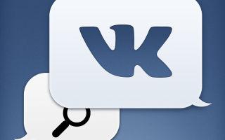 Несколько способов найти сообщение ВКонтакте по дате