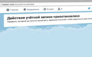Как разблокировать Твиттер
