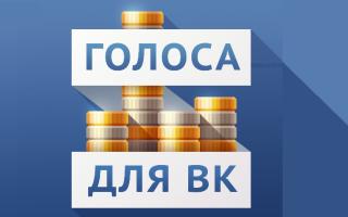 """Быстрый способ пополнения голоса в """"ВКонтакте"""""""