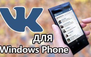 Скачать приложение ВКонтакте на Nokia