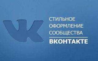 """Лучшие способы установки обложки в группу в """"ВКонтакте"""""""