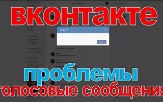 Не работают голосовые сообщения во ВКонтакте: способы решения проблемы