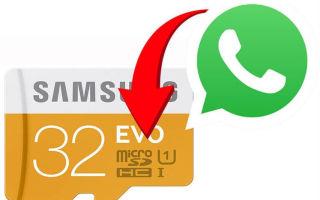 Сохранение файлов WhatsApp  на карту памяти