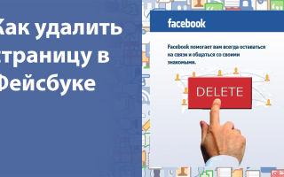 Инструкция по удалению бизнес страницы в Facebook