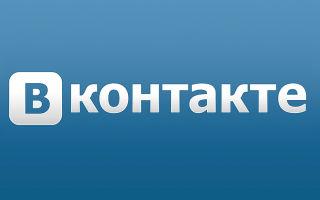 Скачать приложение ВКонтакте 4.9 на Андроид