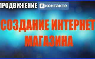 """Создание интернет-магазина """"ВКонтакте"""""""