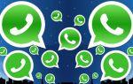 Как очистить WhatsApp от старой информации?