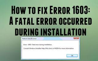 Ошибка 1603 при установке Скайпа – описание и решение