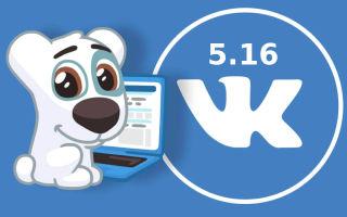 Руководство по установке старой версии ВКонтакте 5.16 на Android