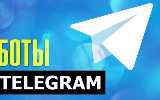 Боты для скачивания книг Telegram