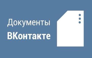 """Эффективный способ удаления документов из """"ВКонтакте"""""""