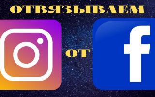 Способы отвязать Instagram от аккаунта Facebook