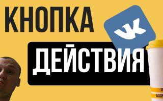 Пошаговое руководство по добавлению кнопки действия в группу ВКонтакте