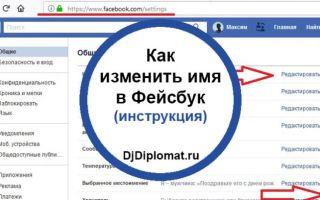 Эффективный способ замены названия страницы в Фейсбуке