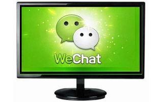 Web версия Wechat