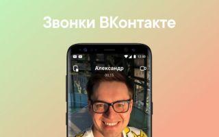 """Простой способ совершать звонки в """"ВКонтакте"""""""
