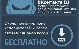 Скачать приложение VKontakte DJ на компьютер