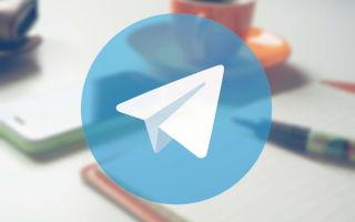 Создаем и раскручиваем канал в Телеграмм