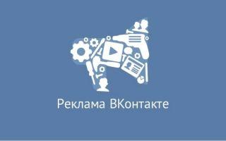 Реклама в группах ВКонтакте: пошаговая инструкция