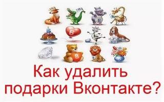 """Эффективный способ удаления подарка в """"ВКонтакте"""""""