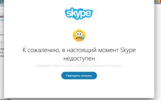 Скайп не подключается к интернету