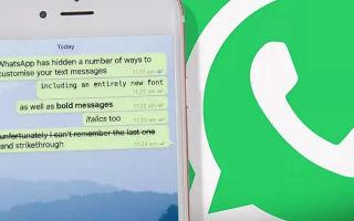 Как в WhatsApp изменить шрифты сообщений