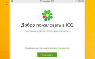 Мессенджер ICQ для компьютера