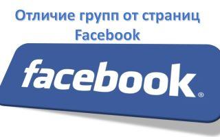 Отличие группы от личной страницы в Facebook