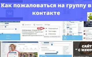Простой способ пожаловаться на группу ВКонтакте