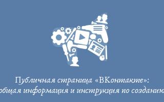 Руководство по созданию публичной страницы во ВКонтакте