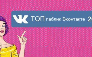 """Популярные группы в """"ВКонтакте"""""""