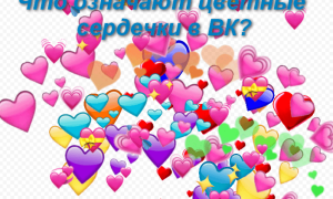 Полное описание сердец разного цвета в ВК