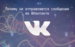Во ВКонтакте не отправляются сообщения: что делать