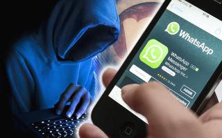 Прослушивается ли WhatsApp
