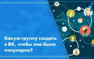 Как начать зарабатывать на группе в соцсети ВКонтакте