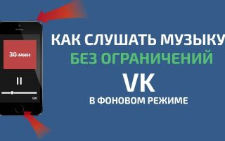 Как слушать музыку во ВКонтакте без интернета на компьютере и телефоне