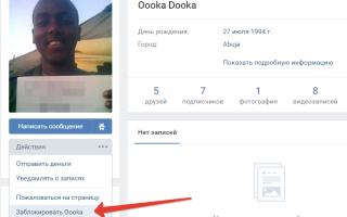 Пошаговая руководство по удалению подписчиков во ВКонтакте
