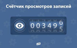 Как работает счетчик просмотров во ВКонтакте