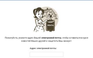 Простой способ привязать страницу в ВК к почте