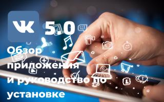 Скачать приложение ВКонтакте 5.0 на Android