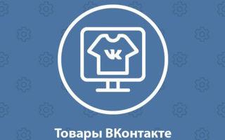 """Быстрый способ удаления товара в группе в """"ВКонтакте"""""""