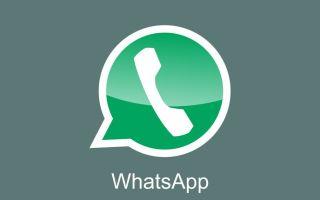 Как перекинуть фотографии из WhatsApp на компьютер