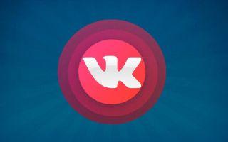 Как скачать VK Live на компьютер