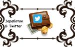 5 способов заработка в Твиттере
